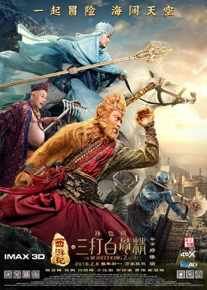 The Monkey King: The Legend Begins - Chinese Movie Poster (thumbnail)