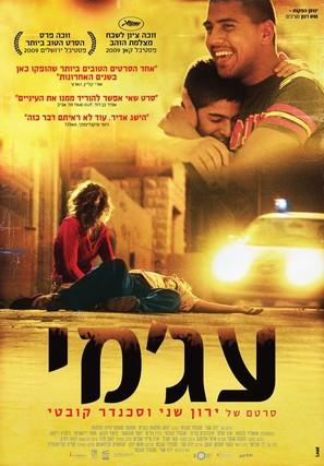 Ajami - Israeli Movie Poster (thumbnail)