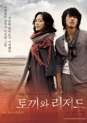 Maybe - South Korean Movie Poster (thumbnail)