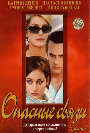 """""""Liaisons dangereuses, Les"""" - Russian Movie Cover (thumbnail)"""