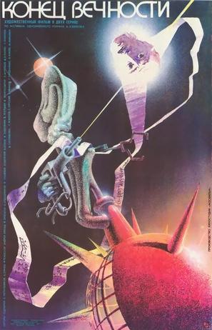 Konets vechnosti - Russian Movie Poster (thumbnail)