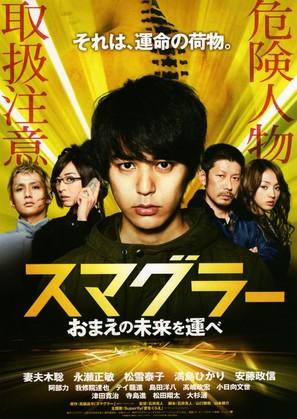Sumagurâ: Omae no mirai o erabe - Japanese Movie Poster (thumbnail)