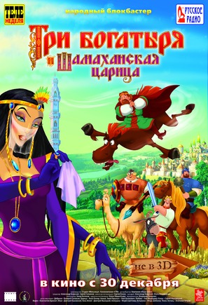 Tri bogatyrya i Shamakhanskaya tsaritsa