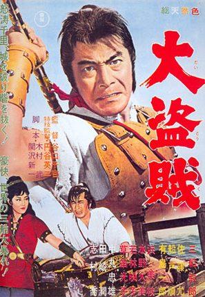 Daitozoku - Japanese Movie Poster (thumbnail)