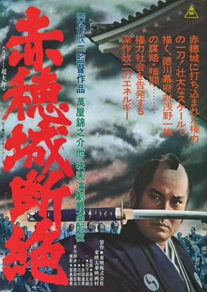 Akô-jô danzetsu - Japanese Movie Poster (thumbnail)
