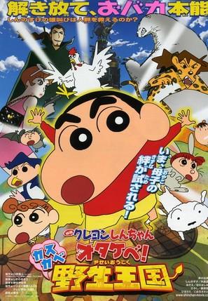 Crayon Shin-chan: Otakebe! Kasukabe yasei oukoku - Japanese Movie Poster (thumbnail)