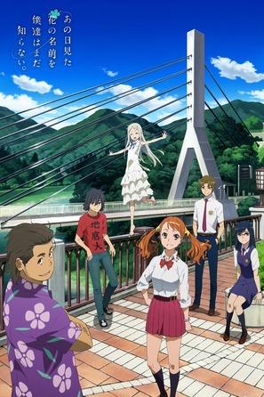 """Ano hi mita hana no namae o bokutachi wa mada shiranai."" - Japanese Movie Poster (thumbnail)"
