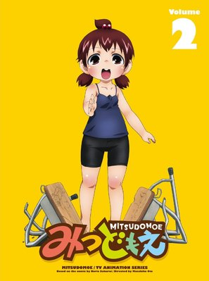 """Mitsudomoe"" - Japanese Movie Cover (thumbnail)"