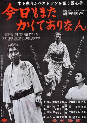 Kyo mo mata kakute ari nan - Japanese Movie Poster (thumbnail)