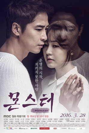 """Monseuteo"" - South Korean Movie Poster (thumbnail)"