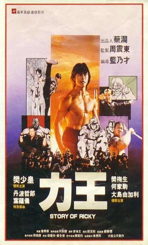The Story Of Ricky - Hong Kong Movie Poster (thumbnail)