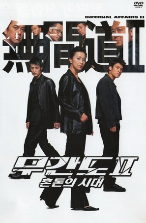 Mou gaan dou II - South Korean Movie Poster (thumbnail)