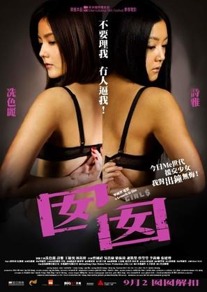 Girl$ - Hong Kong Movie Poster (thumbnail)