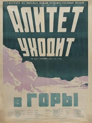 Alitet ukhodit v gory - Russian Movie Poster (thumbnail)
