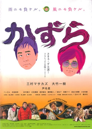 Kazura - Japanese Movie Poster (thumbnail)