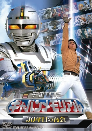 """Uchû keiji Gyaban"" - Japanese DVD movie cover (thumbnail)"