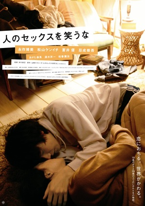 Don't Laugh at My Romance - Japanese Movie Poster (thumbnail)