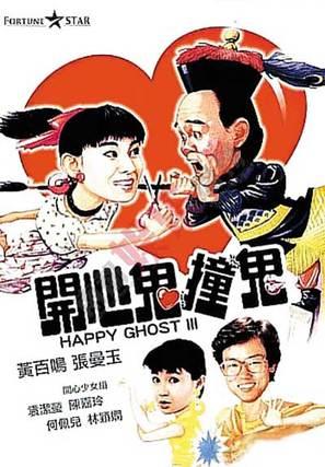 Kai xin gui zhuang gui - Hong Kong Movie Poster (thumbnail)