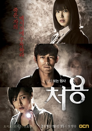 """Cheo Yong"" - South Korean Movie Poster (thumbnail)"