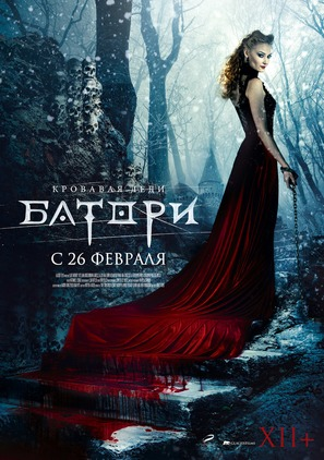 Lady of Csejte - Russian Movie Poster (thumbnail)