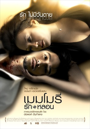 Rak Lorn - Thai Movie Poster (thumbnail)