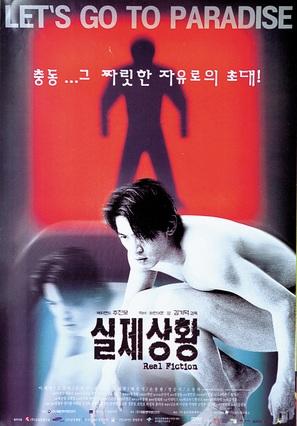 Shilje sanghwang - South Korean poster (thumbnail)