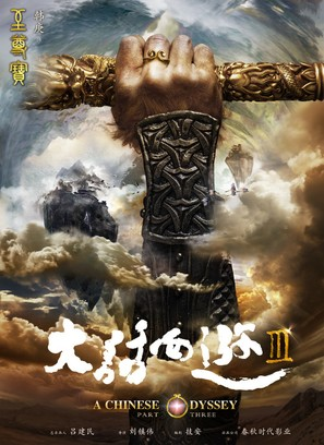 A Chinese Odyssey: Part Three - Chinese Movie Poster (thumbnail)