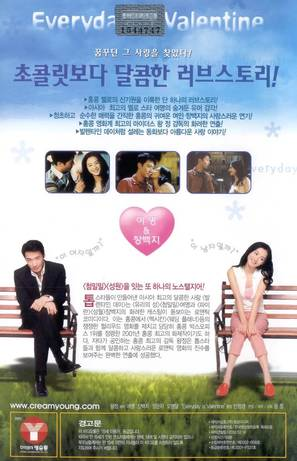Everyday Is Valentine - South Korean poster (thumbnail)