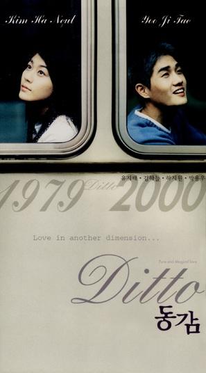Donggam - poster (thumbnail)