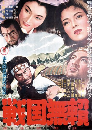 Sengoku burai - Japanese Movie Poster (thumbnail)