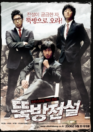 Ddukbang - South Korean poster (thumbnail)
