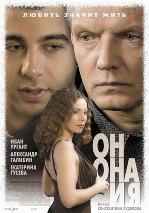 On, ona i ya - Russian poster (thumbnail)