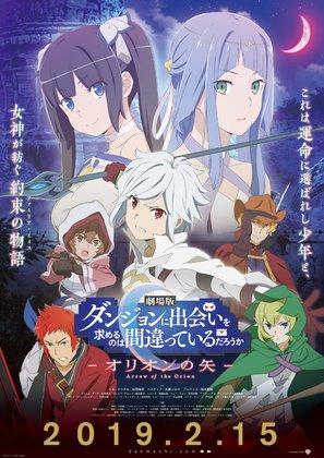 Gekijouban Danjon ni Deai o Motomeru no wa Machigatteiru Daro ka: Orion no Ya - Japanese Movie Poster (thumbnail)