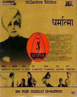 Dharmatma - Indian DVD movie cover (thumbnail)