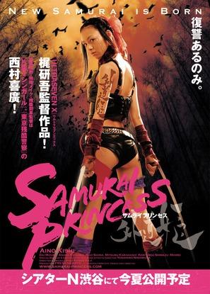 Samurai purinsesu: Gedô-hime - Japanese Movie Poster (thumbnail)