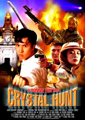 Crystal Hunt - Hong Kong poster (thumbnail)