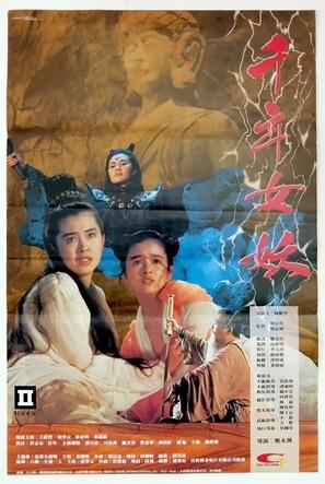 Chin nin lui yiu - Hong Kong Movie Poster (thumbnail)