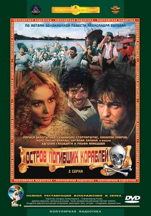"""Ostrov pogibshikh korabley"" - Russian Movie Cover (thumbnail)"