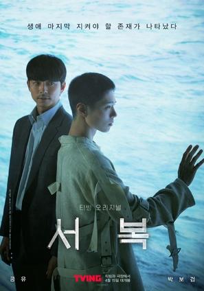 Seobok - South Korean Movie Poster (thumbnail)