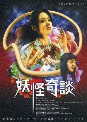 Yôkai kidan - Japanese Movie Poster (thumbnail)