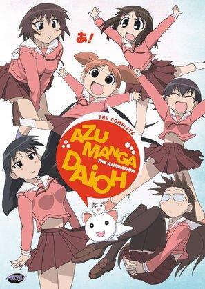 """Azumanga daiô"" - Japanese DVD movie cover (thumbnail)"