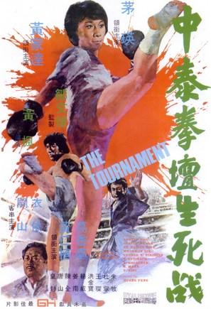 Zhong tai quan tan sheng si zhan