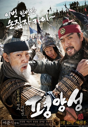 Pyeong-yang-seong - South Korean Movie Poster (thumbnail)