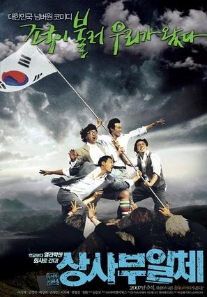 Sangsabuilche - South Korean Movie Poster (thumbnail)