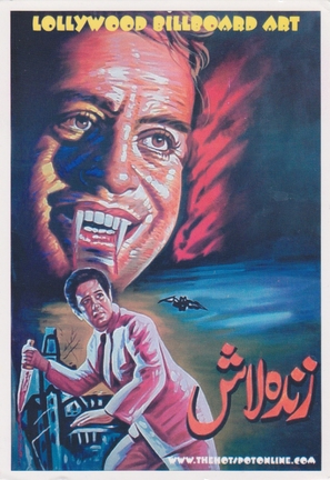 Zinda Laash - Pakistani Movie Poster (thumbnail)