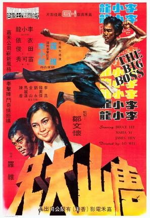 Tang shan da xiong - Hong Kong Movie Poster (thumbnail)