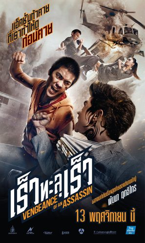 Rew thalu rew - Thai Movie Poster (thumbnail)