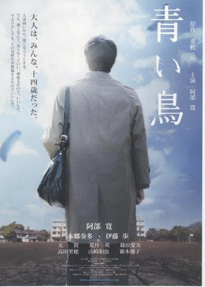 Aoi tori - Japanese Movie Poster (thumbnail)