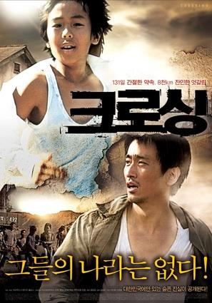 Keurosing - South Korean Movie Poster (thumbnail)