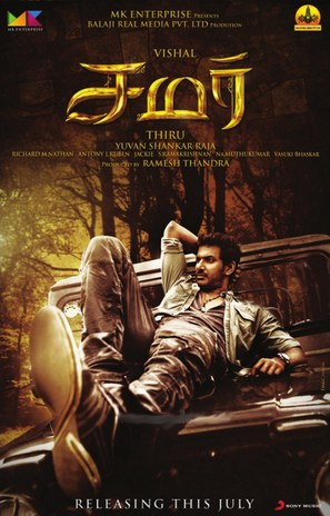 Samar - Indian Movie Poster (thumbnail)
